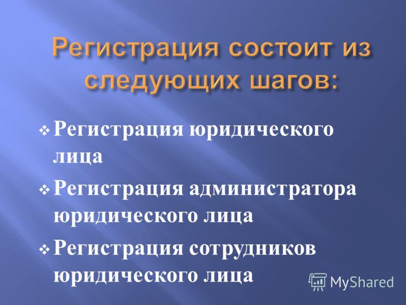 Регистрация юридического лица Регистрация администратора юридического лица Регистрация сотрудников юридического лица