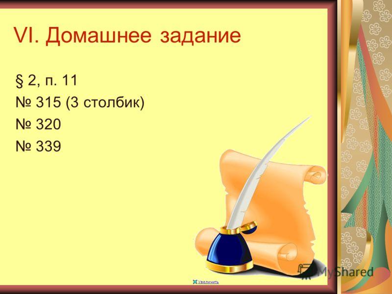 VI. Домашнее задание § 2, п. 11 315 (3 столбик) 320 339