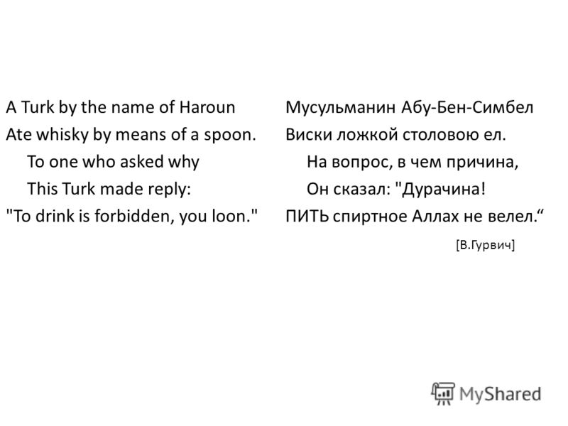 A Turk by the name of Haroun Ate whisky by means of a spoon. To one who asked why This Turk made reply: