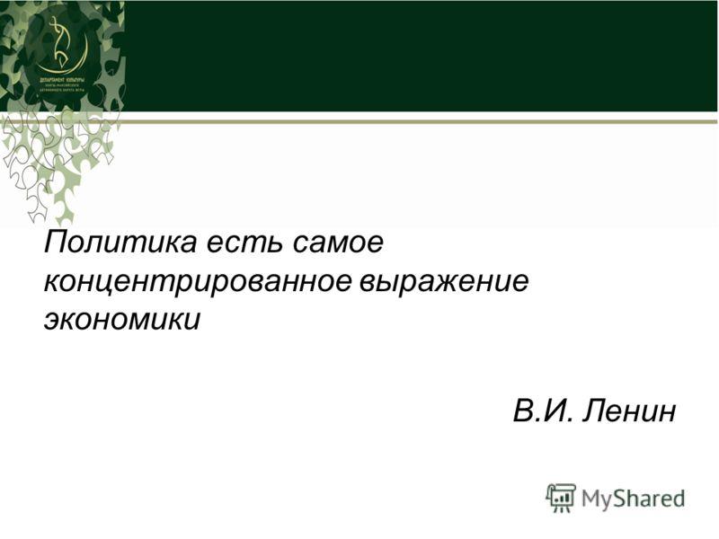 Политика есть самое концентрированное выражение экономики В.И. Ленин