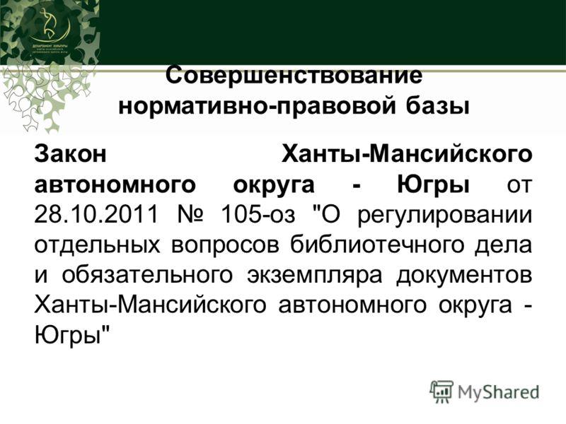 Совершенствование Закон Ханты-Мансийского автономного округа - Югры от 28.10.2011 105-оз