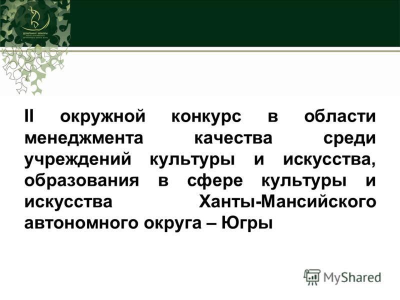 II окружной конкурс в области менеджмента качества среди учреждений культуры и искусства, образования в сфере культуры и искусства Ханты-Мансийского автономного округа – Югры