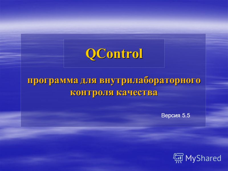 QControl программа для внутрилабораторного контроля качества Версия 5.5