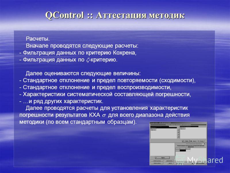 QControl :: Аттестация методик Расчеты. Вначале проводятся следующие расчеты: - Фильтрация данных по критерию Кохрена, - Фильтрация данных по -критерию. Далее оцениваются следующие величины: - Стандартное отклонение и предел повторяемости (сходимости