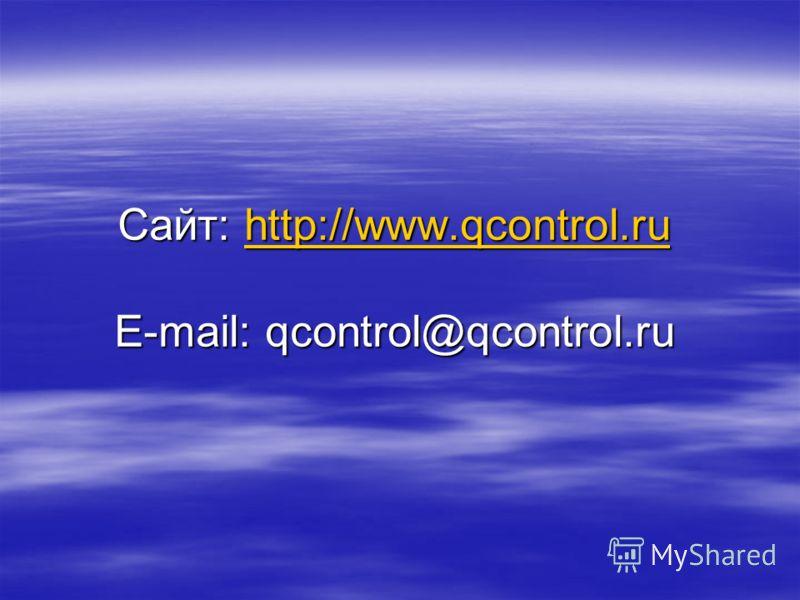 Сайт: http://www.qcontrol.ru E-mail: qcontrol@qcontrol.ru http://www.qcontrol.ru