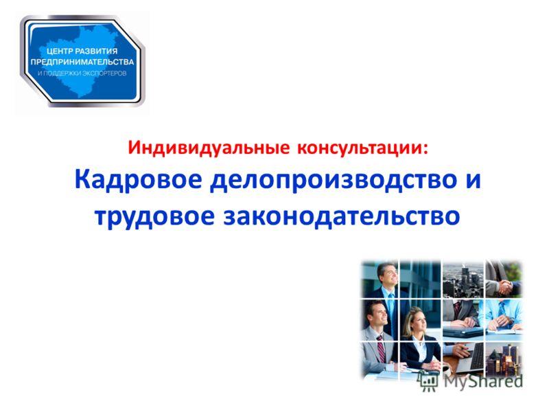 Индивидуальные консультации: Кадровое делопроизводство и трудовое законодательство