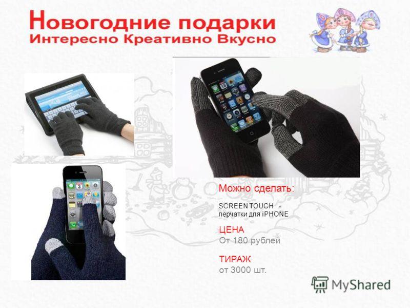 SCREEN TOUCH - перчатки для iPHONE Можно сделать: ЦЕНА От 180 рублей ТИРАЖ от 3000 шт.