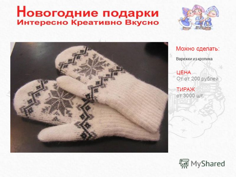 Варежки из кролика Можно сделать: ЦЕНА От от 200 рублей ТИРАЖ от 3000 шт.