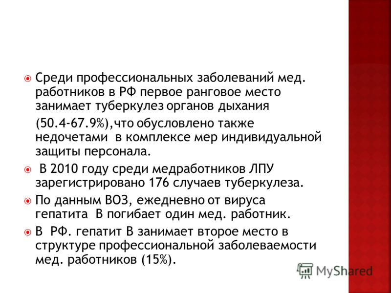 Среди профессиональных заболеваний мед. работников в РФ первое ранговое место занимает туберкулез органов дыхания (50.4-67.9%),что обусловлено также недочетами в комплексе мер индивидуальной защиты персонала. В 2010 году среди медработников ЛПУ зарег