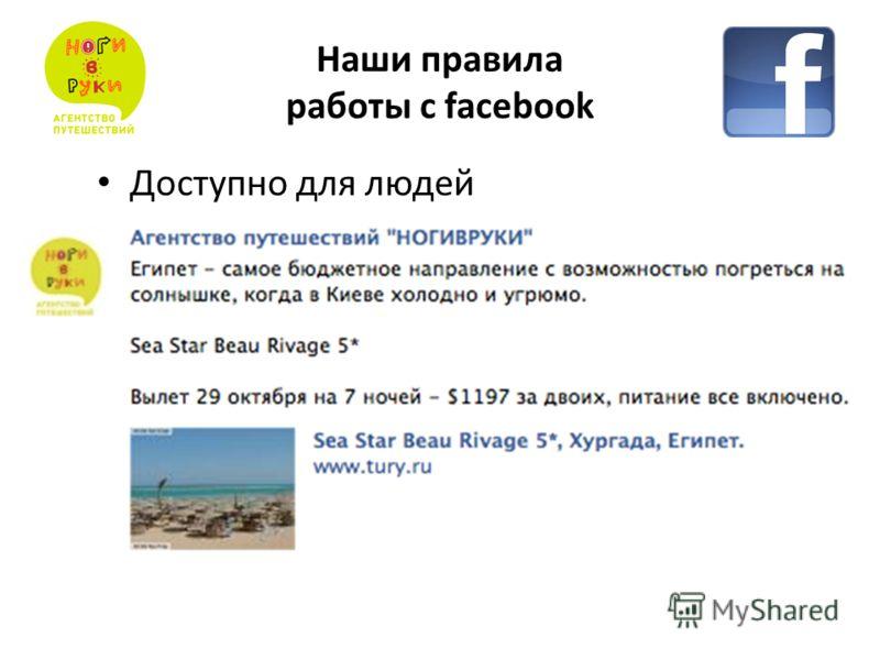 Наши правила работы с facebook Доступно для людей