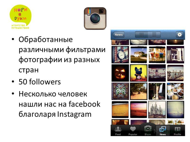 Обработанные различными фильтрами фотографии из разных стран 50 followers Несколько человек нашли нас на facebook благоларя Instagram
