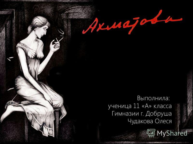 Выполнила: ученица 11 «А» класса Гимназии г. Добруша Чудакова Олеся