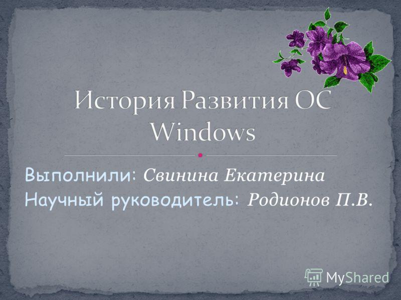 Выполнили: Свинина Екатерина Научный руководитель: Родионов П.В.