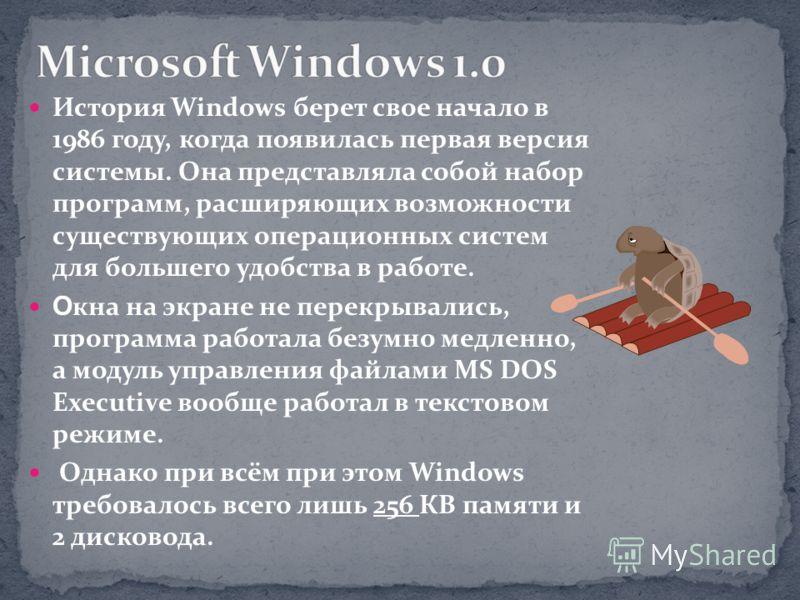 История Windows берет свое начало в 1986 году, когда появилась первая версия системы. Она представляла собой набор программ, расширяющих возможности существующих операционных систем для большего удобства в работе. О кна на экране не перекрывались, пр