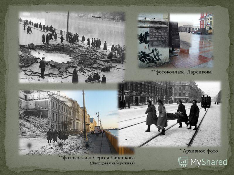 * Архивное фото **фотоколлаж Сергея Ларенкова (Дворцовая набережная) **фотоколлаж Ларенкова