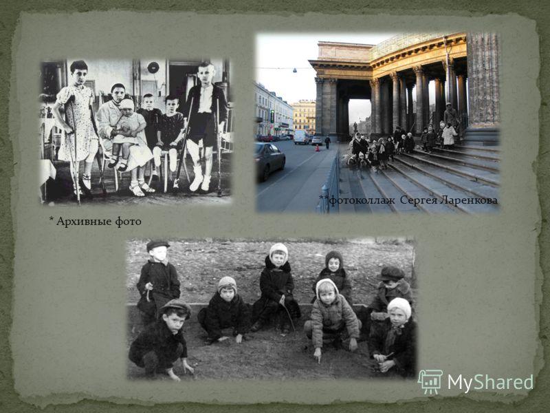 **фотоколлаж Сергея Ларенкова * Архивные фото