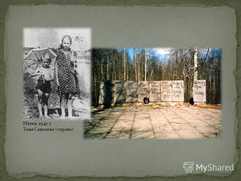 Июнь 1941 г. Таня Савичева (справа)