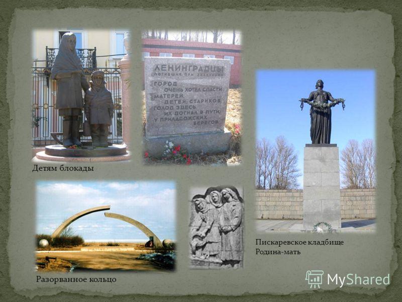 Детям блокады Разорванное кольцо Пискаревское кладбище Родина-мать