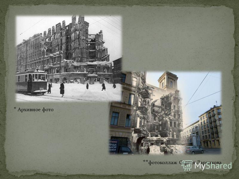 * Архивное фото ** фотоколлаж Сергея Ларенкова