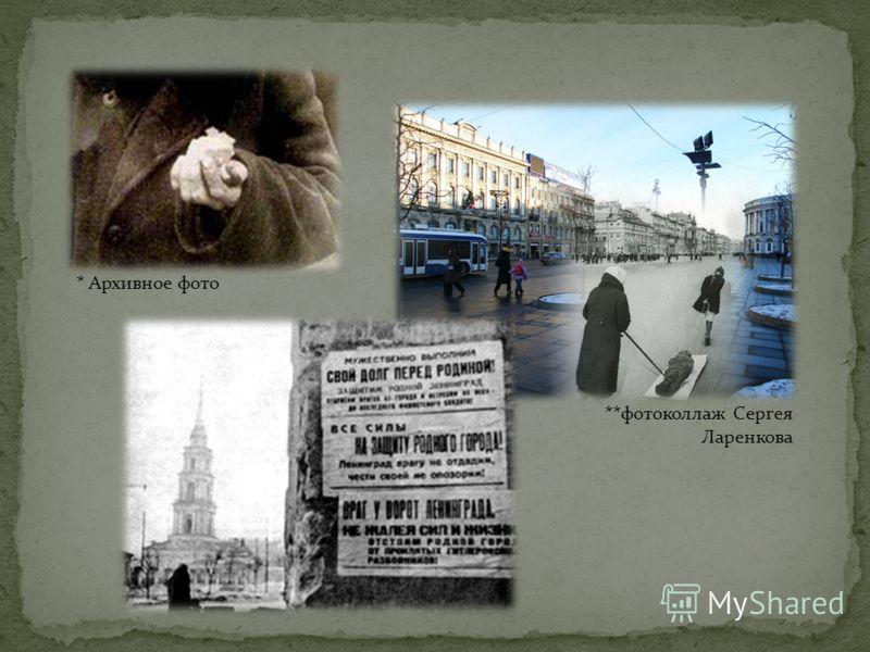 * Архивное фото **фотоколлаж Сергея Ларенкова