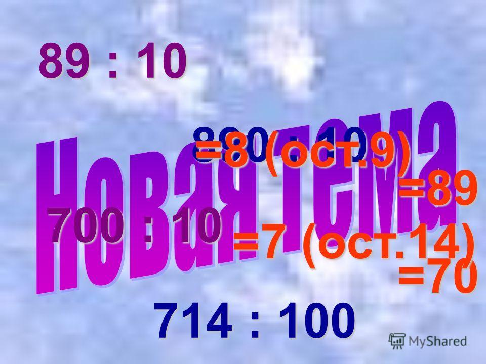 Соедини дверь с ключом-ответом: 700 : 10 610 : 10 300 : 100 420 : 10 61 70 3 3 42