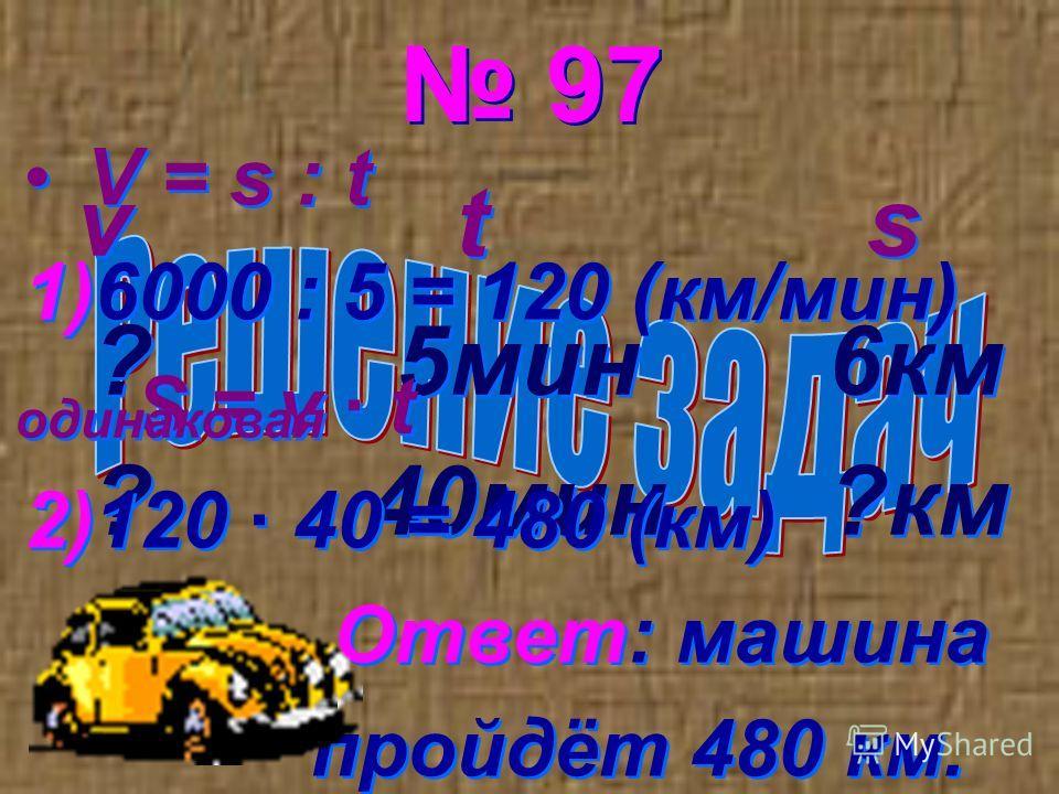 Решаем с объяснением 96 69 : 10 без остатка не разделится. Разделим 60 на 10. Получим 6. Это частное, а остаток – 9. Решаем с объяснением 96 69 : 10 без остатка не разделится. Разделим 60 на 10. Получим 6. Это частное, а остаток – 9.