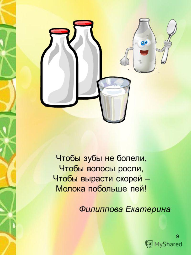 Чтобы зубы не болели, Чтобы волосы росли, Чтобы вырасти скорей – Молока побольше пей! Филиппова Екатерина 9