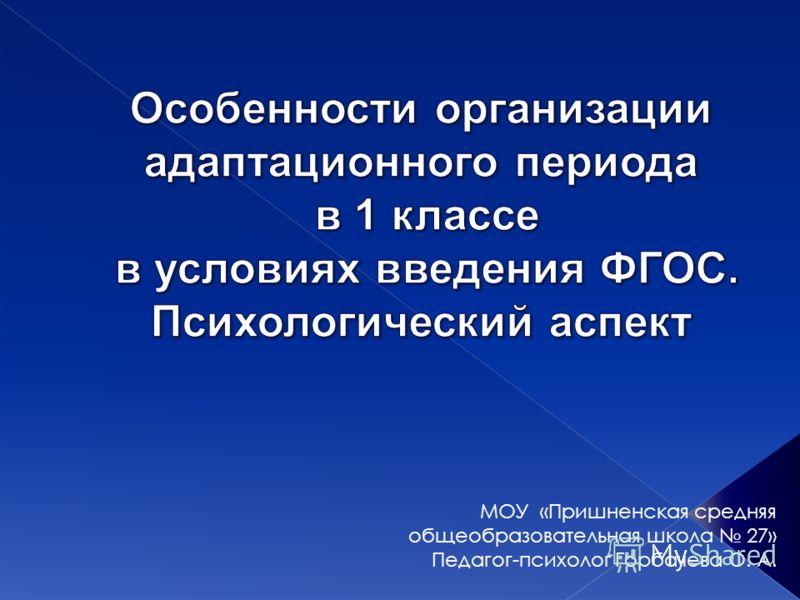 МОУ «Пришненская средняя общеобразовательная школа 27» Педагог-психолог Горбачева О. А.