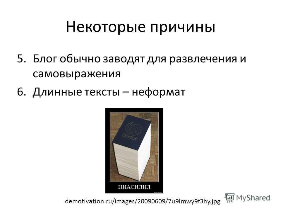 Некоторые причины 5.Блог обычно заводят для развлечения и самовыражения 6.Длинные тексты – неформат demotivation.ru/images/20090609/7u9lmwy9f3hy.jpg