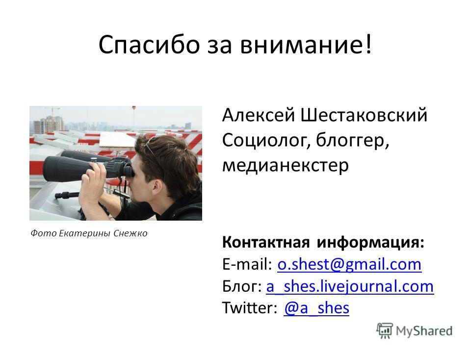 Спасибо за внимание! Алексей Шестаковский Социолог, блоггер, медианекстер Контактная информация: E-mail: o.shest@gmail.como.shest@gmail.com Блог: a_shes.livejournal.coma_shes.livejournal.com Twitter: @a_shes@a_shes Фото Екатерины Снежко