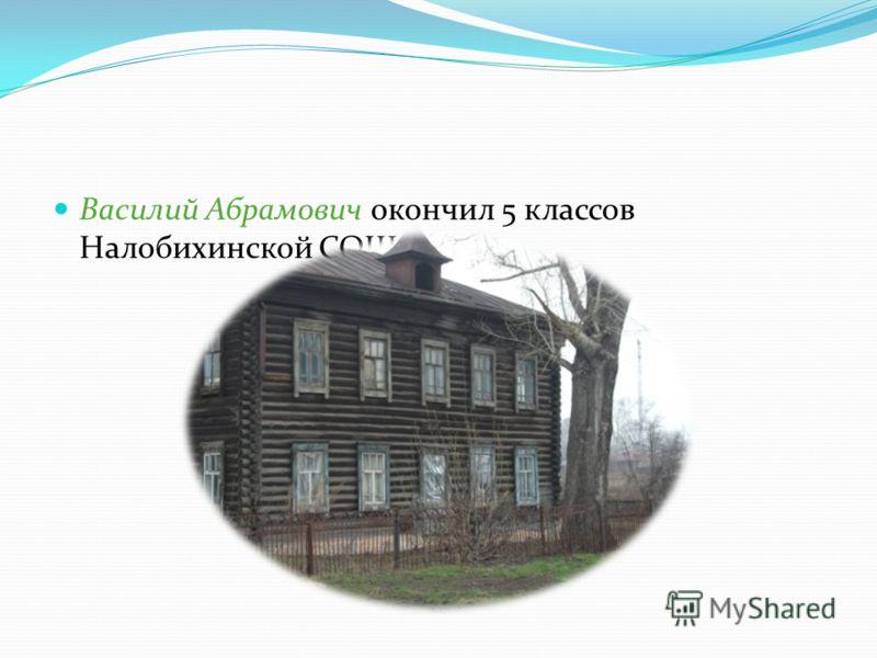 Василий Абрамович окончил 5 классов Налобихинской СОШ