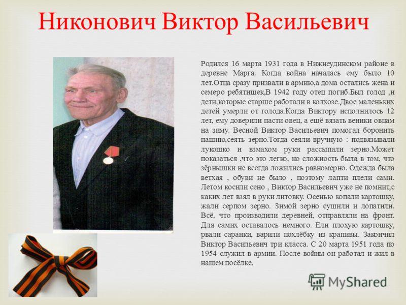 Кушнарёва Мария Ивановна Родилась 25 июля в 1930 году в Харьковской области. В Каменске проживает с 1934 года. Когда началась война, Мария Ивановна была тогда ещё девчонкой. В семье было четверо детей. Немцы добрались и до их деревни. Сначала фашисты