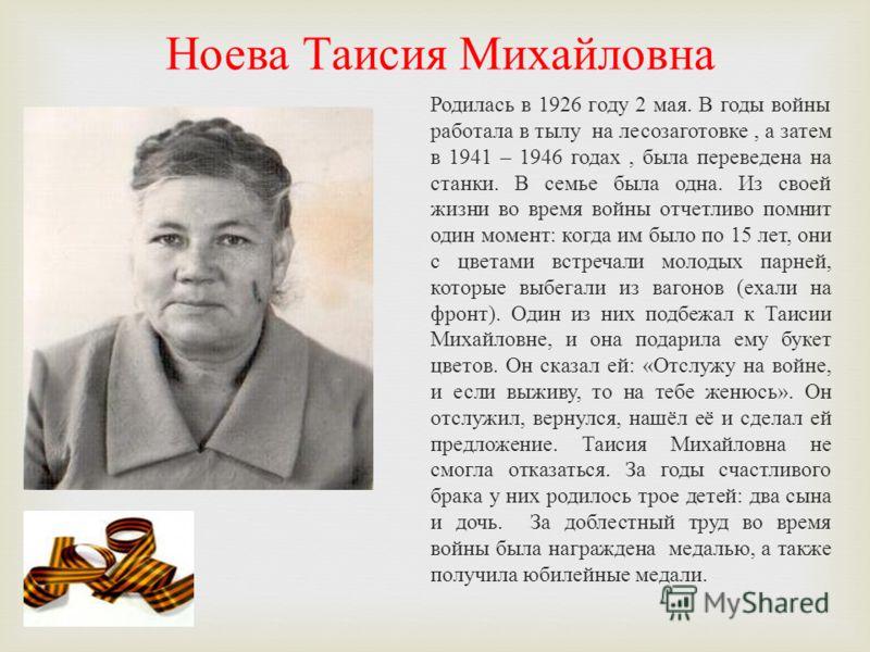 Никонович Виктор Васильевич Родился 16 марта 1931 года в Нижнеудинском районе в деревне Марга. Когда война началась ему было 10 лет. Отца сразу призвали в армию, а дома остались жена и семеро ребятишек, В 1942 году отец погиб. Был голод, и дети, кото