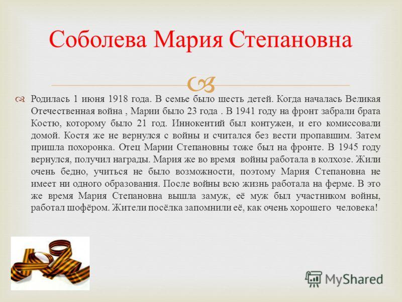 Ноева Таисия Михайловна Родилась в 1926 году 2 мая. В годы войны работала в тылу на лесозаготовке, а затем в 1941 – 1946 годах, была переведена на станки. В семье была одна. Из своей жизни во время войны отчетливо помнит один момент : когда им было п
