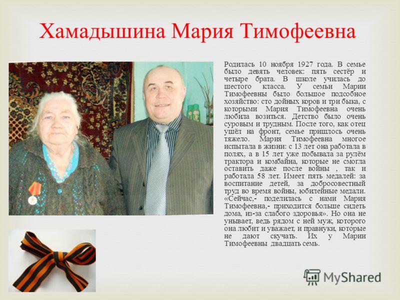 Богданов Владимир Севостеевич Родился 2 мая в 1931 году в Белоруссии Витебской области. В семье было восемь детей, жили очень бедно. Отец Севостий Никанорович в 1942 году ушёл на фронт, а в 1943 получили похоронку. Мать Евдокия Дмитриевна работала в