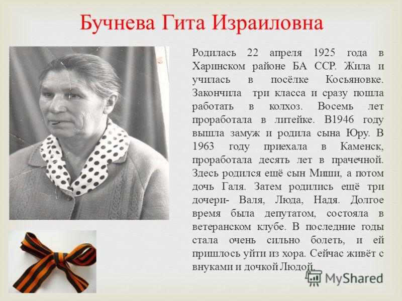 Рукосуева Анастасия Михайловна Родилась в 1926 году. Окончила четыре класса и пошла работать в колхоз. В семье был один брат и четыре сестры, из которых осталась одна Анастасия. Когда ей исполнилось 16 лет, поступила в Иркутск в ФЗО. Там она училась