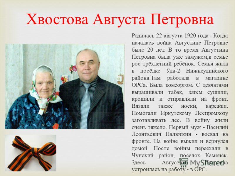 Родилась 18 августа 1928 года в посёлке Соколово Бийского района Алтайского края. В школу пошла в 1937 году - там же, в Соколово. Окончила 5 классов. После окончания пяти классов, работала в колхозе : на прополке свеклы и уборке хлеба. Помогали молот