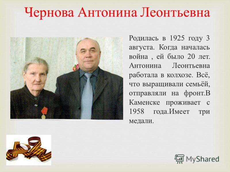 Хвостова Августа Петровна Родилась 22 августа 1920 года. Когда началась война Августине Петровне было 20 лет. В то время Августина Петровна была уже замужем, в семье рос трёхлетний ребёнок. Семья жила в посёлке Уда -2 Нижнеудинского района. Там работ