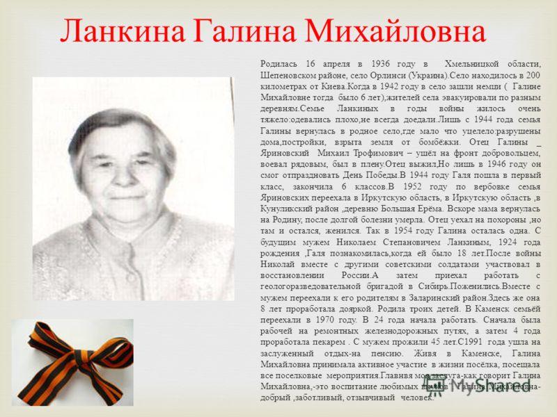Чернова Антонина Леонтьевна Родилась в 1925 году 3 августа. Когда началась война, ей было 20 лет. Антонина Леонтьевна работала в колхозе. Всё, что выращивали семьёй, отправляли на фронт. В Каменске проживает с 1958 года. Имеет три медали.
