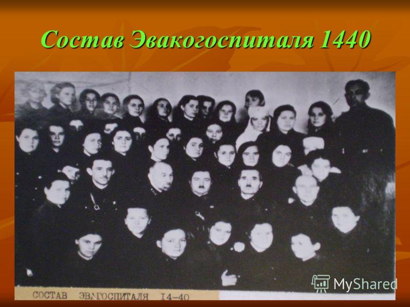 Состав Эвакогоспиталя 1440