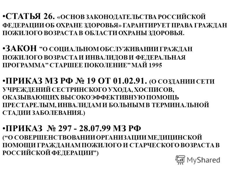 СТАТЬЯ 26. «ОСНОВ ЗАКОНОДАТЕЛЬСТВА РОССИЙСКОЙ ФЕДЕРАЦИИ ОБ ОХРАНЕ ЗДОРОВЬЯ» ГАРАНТИРУЕТ ПРАВА ГРАЖДАН ПОЖИЛОГО ВОЗРАСТА В ОБЛАСТИ ОХРАНЫ ЗДОРОВЬЯ. ЗАКОН О СОЦИАЛЬНОМ ОБСЛУЖИВАНИИ ГРАЖДАН ПОЖИЛОГО ВОЗРАСТА И ИНВАЛИДОВ И ФЕДЕРАЛЬНАЯ ПРОГРАММА СТАРШЕЕ П