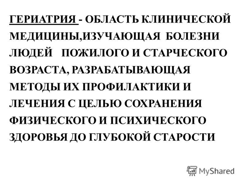 Гериатрия Шпаргалка