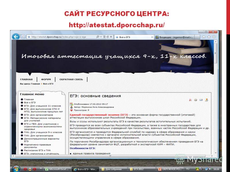 САЙТ РЕСУРСНОГО ЦЕНТРА: http://atestat.dporcchap.ru/