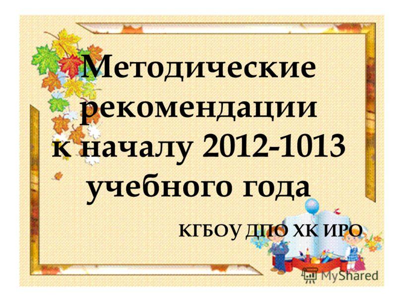 Методические рекомендации к началу 2012-1013 учебного года КГБОУ ДПО ХК ИРО