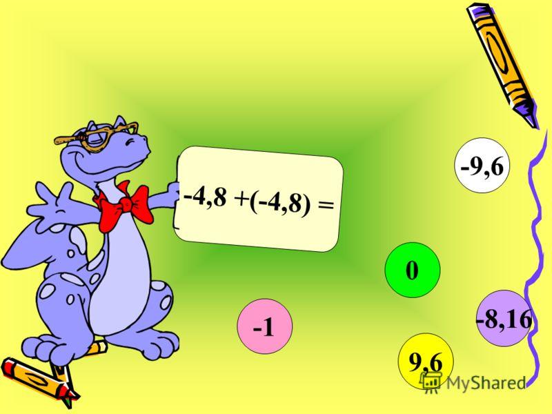 -4,8 +(-4,8) = 0 9,6 -9,6 -8,16
