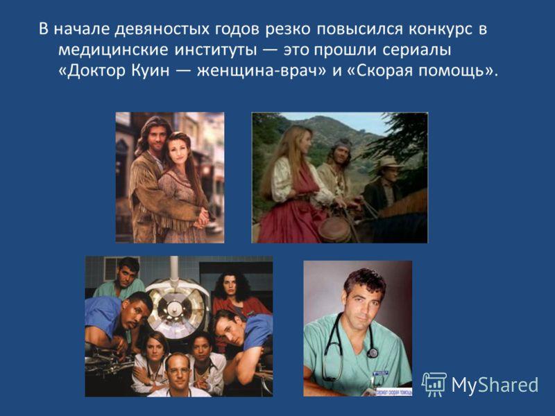 Урок 26 В начале девяностых годов резко повысился конкурс в медицинские институты это прошли сериалы « Доктор Куин женщина - врач » и « Скорая помощь ».