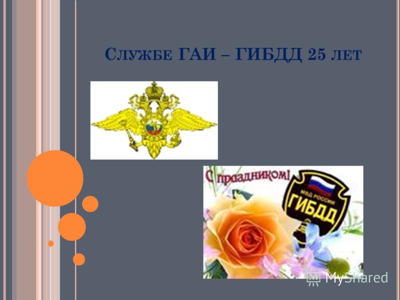 С ЛУЖБЕ ГАИ – ГИБДД 25 ЛЕТ