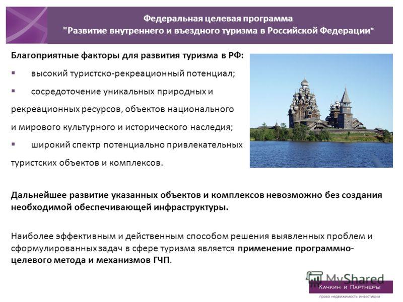 Благоприятные факторы для развития туризма в РФ: высокий туристско-рекреационный потенциал; сосредоточение уникальных природных и рекреационных ресурсов, объектов национального и мирового культурного и исторического наследия; широкий спектр потенциал