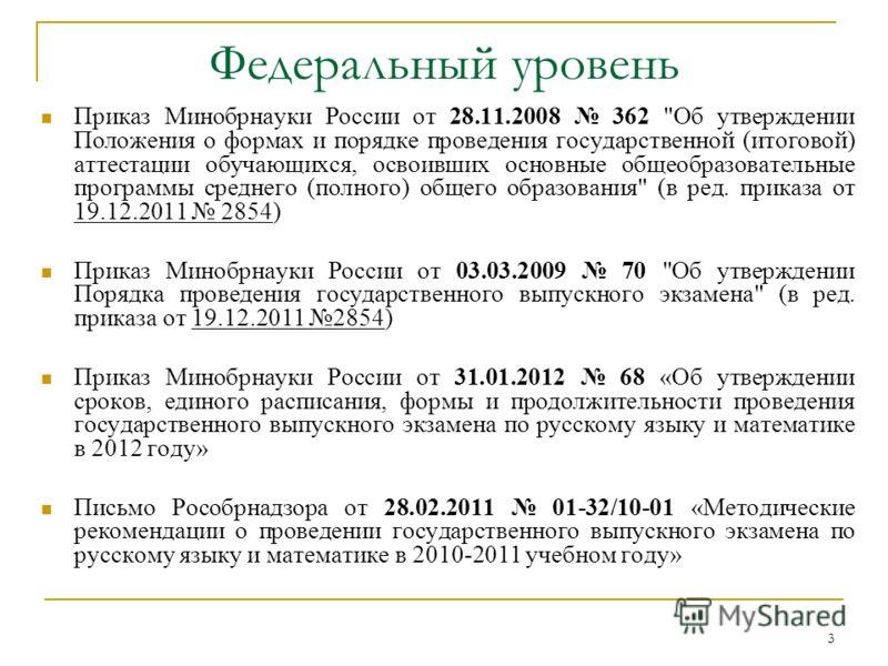 3 Федеральный уровень Приказ Минобрнауки России от 28.11.2008 362