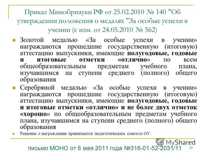 53 Приказ Минобрнауки РФ от 25.02.2010 140